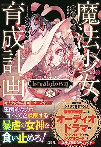 魔法少女育成計画 breakdown(後) (このライトノベルがすごい! 文庫)