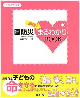 実践!  園防災まるわかりBOOK (ひろばブックス)