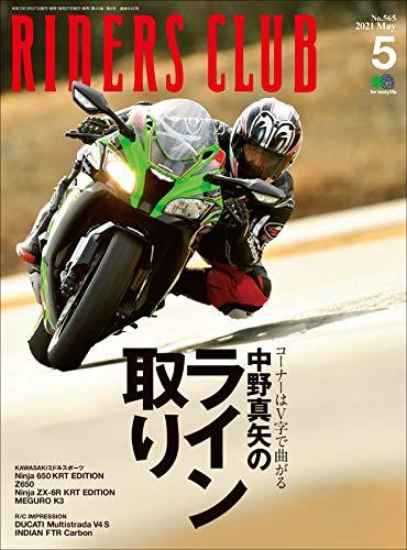 RIDERS CLUB (ライダースクラブ)2021年5月号 No.565(中野真矢のライン取り)[雑誌]
