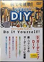 何でも挑戦!なるほど!DIY 9 ガーデニングDIY [DVD]