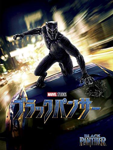 映画『ブラックパンサー』のレビュー