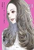 漫画版 選ばれる女におなりなさい デヴィ夫人の華麗で激動なる人生 分冊版(1) (パルシィコミックス)