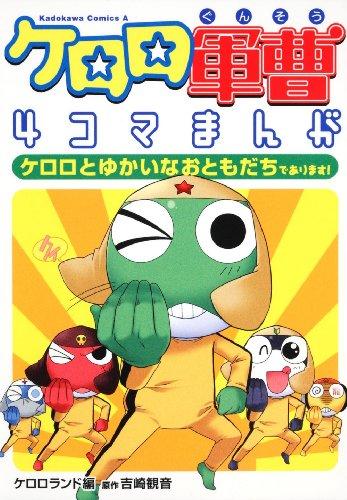 ケロロ軍曹4コマまんが  ケロロとゆかいなおともだちであります! (角川コミックス・エース 198-4)