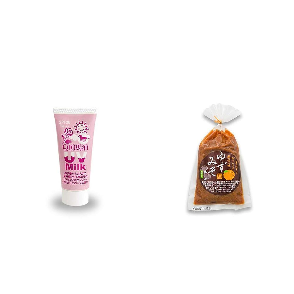 刈るパフ粒[2点セット] 炭黒泉 Q10馬油 UVサンミルク[ブルガリアローズ](40g)?ゆずみそ(130g)
