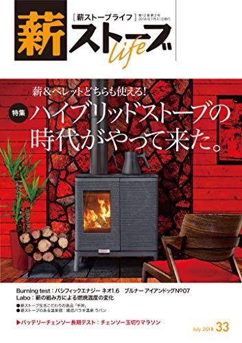 薪ストーブライフNo.33: warm but cool woodstove life
