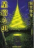 星宿る虫 (光文社文庫)