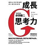 成長思考力:創造人生良性循環的七個行動法則 (Traditional Chinese Edition)