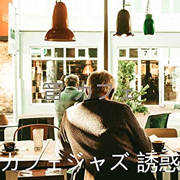 音-カフェ