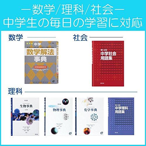 カシオ電子辞書エクスワード中学生モデルXD-G3800WEホワイトコンテンツ140