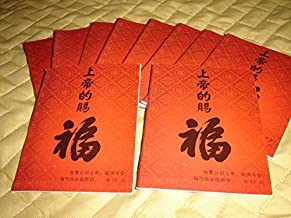 Ten Chinese Gospel Booklets / Clear Explanation of the Gospel ending with the Four Spiritual Laws / Great for Evangelism of Mainland Chinese People / Lot of 10 Booklets as pictured