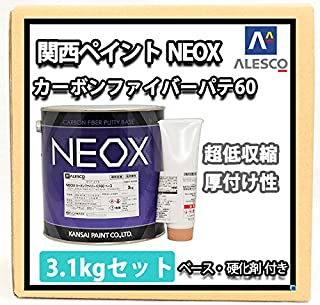 関西ペイント NEOX60 カーボンファイバーパテ 3.1kgセット/標準 板金/補修/ウレタン塗料