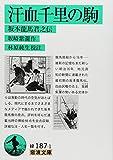 汗血千里の駒 坂本龍馬君之伝 (岩波文庫)