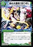 デュエルマスターズ DMX06 【魂の大番長「四つ牙」】 DMX06-006-R《燃えるド根性大作戦》