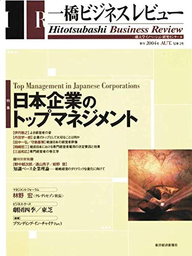無条件軽くエコー一橋ビジネスレビュー 2004年秋号 52巻2