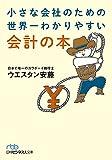 小さな会社のための 世界一わかりやすい会計の本 (日本経済新聞出版)