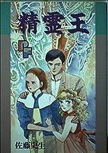 精霊王 (PFコミックス)