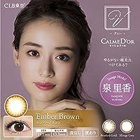 CalmeD'or キャレムドールワンデー V(ヴィー) 20枚入 【エンバーブラウン】 -4.75