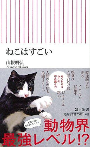 ねこはすごい (朝日新書)