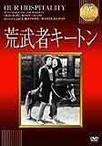 荒武者キートン[DVD]