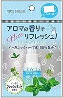 【10個セット】ナイスフレッシュ マスクスプレー フレッシュミントの香り 20ml