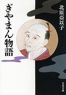 ぎやまん物語 (文春文庫)