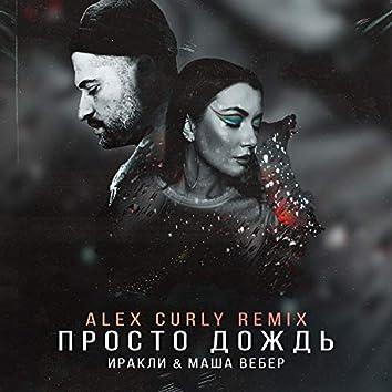 Просто дождь (Alex Curly Remix)