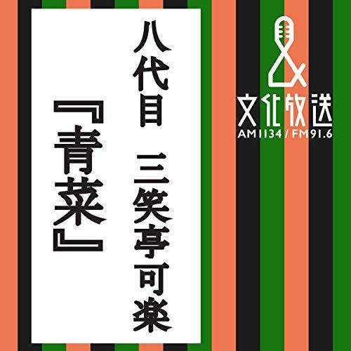 青菜 | (株)文化放送