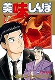 美味しんぼ (104) (ビッグコミックス)