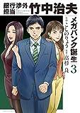 銀行渉外担当 竹中治夫 メガバンク誕生編(3) (週刊現代コミックス)