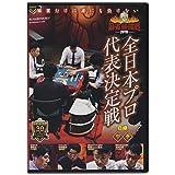 麻雀最強戦2019 全日本プロ代表決定戦 中巻 [DVD]