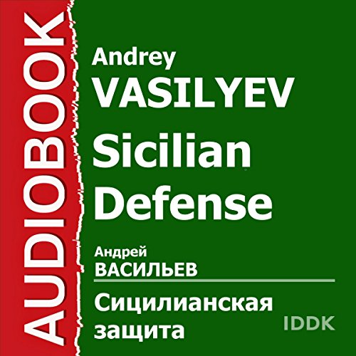 Sicilian Defense [Russian Edition] audiobook cover art