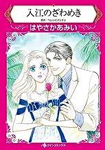 入江のざわめき:なりあがり富豪のプロポーズ (ハーレクインコミックス)