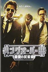 【動画】ハングオーバー!!! 最後の反省会