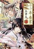 詠う! 平安京 1巻 (デジタル版Gファンタジーコミックス)