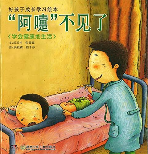 Das Weiße Wolken Kopfkissen (Reihe chinesischer Bilderbücher mit Pinyin)