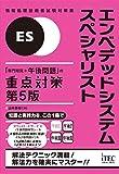 エンベデッドシステムスペシャリスト 「専門知識+午後問題」の重点対策 第5版 (重点対策シリーズ)