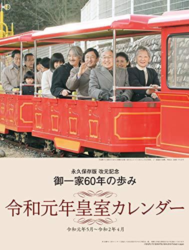 トライエックス 御一家60年の歩み 令和元年 皇室カレンダー (永久保存版) 新元号 2019年 CL-8011 壁掛け 52×36cm