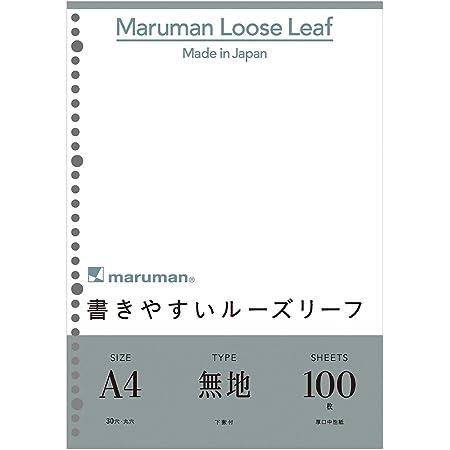 マルマン ルーズリーフ A4 無地 100枚 L1106H