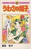 うわさの姫子 23 (てんとう虫コミックス)