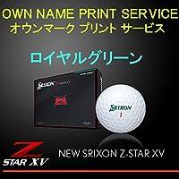 DUNLOP(ダンロップ) SRIXON(スリクソン) 2021 Z-STAR XV7 ゴルフボール 12個入り(1DZ) ロイヤルグリーン 【オウンマーク:干支・いぬ/ローズピンク】