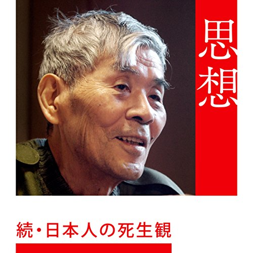 続・日本人の死生観 | 吉本 隆明