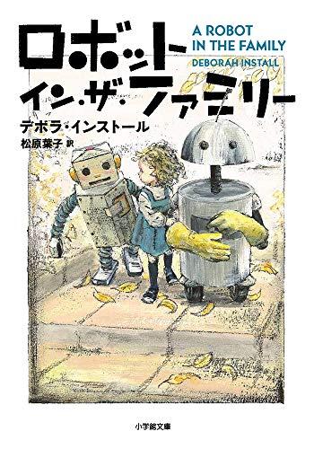 ロボット・イン・ザ・ファミリー (小学館文庫)