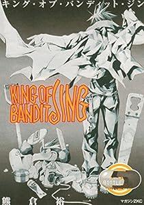 KING OF BANDIT JING 5巻 表紙画像