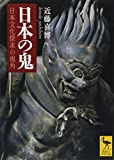 日本の鬼  日本文化探求の視角 (講談社学術文庫)