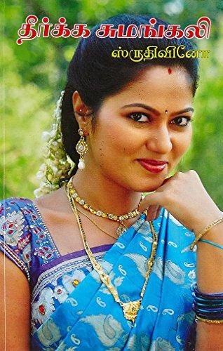Dheerka Sumangali