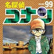 名探偵コナン (99) (少年サンデーコミックス)