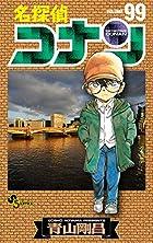 名探偵コナン 第99巻