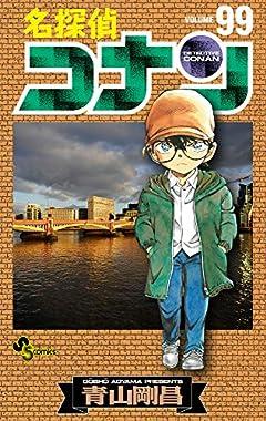 名探偵コナンの最新刊