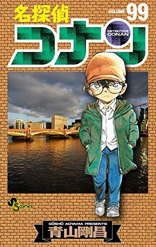 名探偵コナン (99)