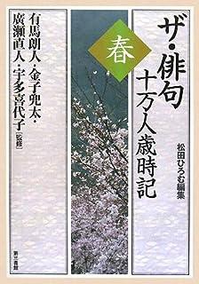 ザ・俳句 十万人歳時記〈春〉
